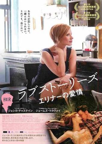 映画チラシ: ラブストーリーズ エリナーの愛情