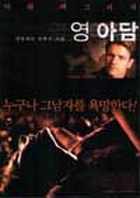 韓国チラシ019: 猟人日記