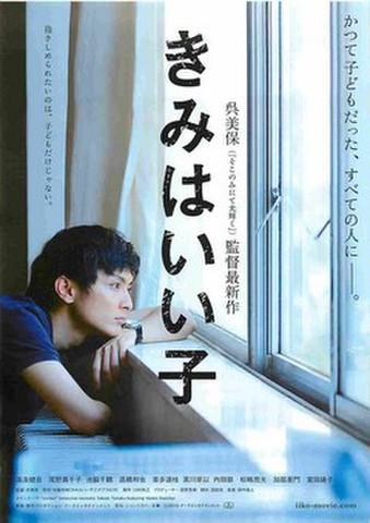 映画チラシ: きみはいい子(写真1人:高良健吾)