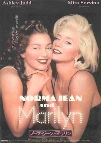 映画チラシ: ノーマジーンとマリリン(上中央:Norma Jeanロゴなし)