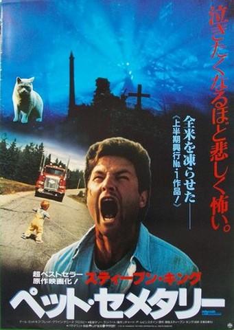 映画ポスター1460: ペット・セメタリー