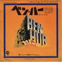 EPレコード273: ベン・ハー