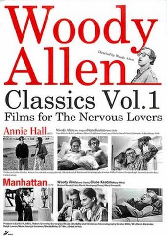 映画チラシ: 【ウディ・アレン】Woody Allen Classics Vol.1 Films for The Nervous Lovers アニーホール/マンハッタン