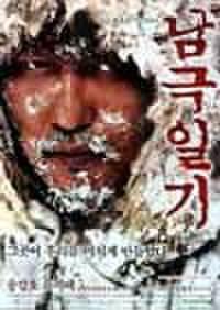 韓国チラシ753: 南極日誌