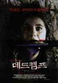韓国チラシ056: クライモリ