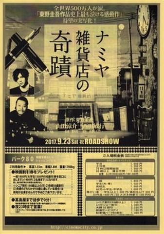 映画チラシ: ナミヤ雑貨店の奇蹟(A4判・単色・CINEMA CITY発行)
