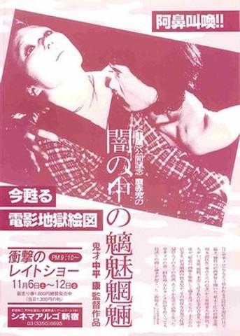 映画チラシ: 闇の中の魑魅魍魎(リバイバル・単色・片面・シネマアルゴ新宿)