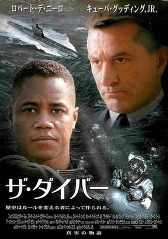 映画チラシ: ザ・ダイバー