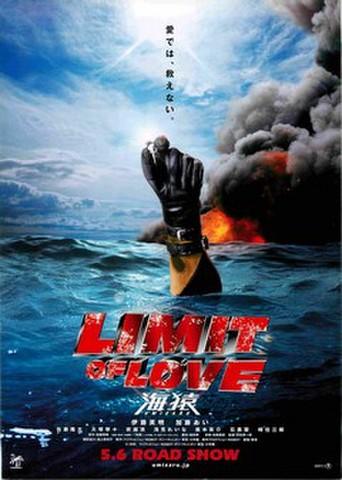 映画チラシ: LIMIT OF LOVE 海猿(愛では、救えない。)