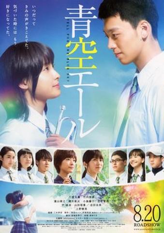 映画チラシ: 青空エール(2枚折)