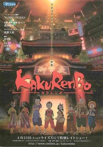 映画チラシ: KAKuRenBo カクレンボ
