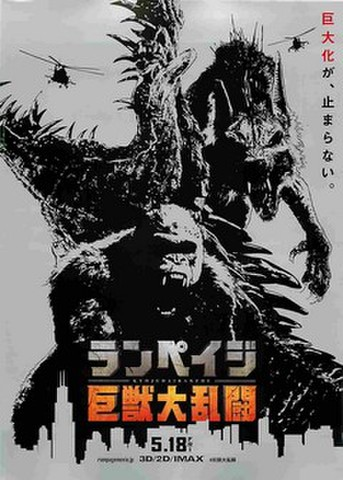 映画チラシ: ランペイジ 巨獣大乱闘(銀色地)