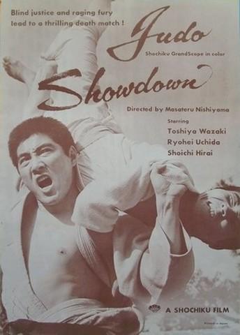 映画ポスター1631: Judo Showdown