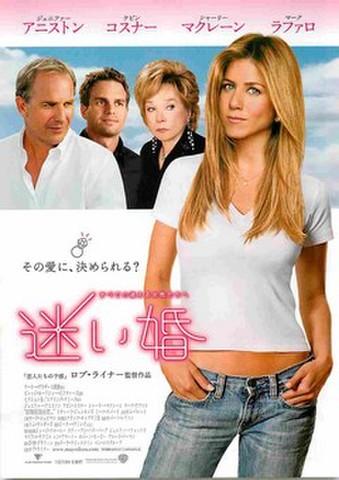 映画チラシ: 迷い婚