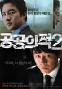 韓国チラシ685: 公共の敵2