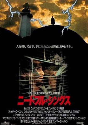 映画チラシ: ニードフル・シングス(クレジット紫)