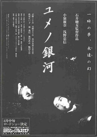映画チラシ: ユメノ銀河(扇町ミュージアムスクエア)