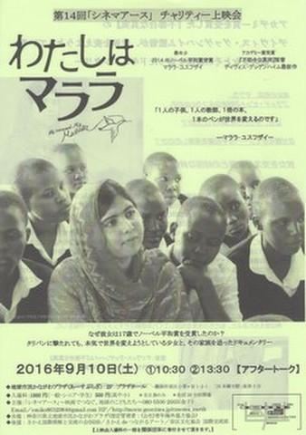 映画チラシ: わたしはマララ(A4判・単色・第14回シネマアースチャリティー上映会)