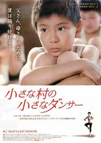 映画チラシ: 小さな村の小さなダンサー