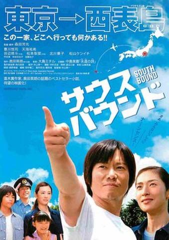 映画チラシ: サウスバウンド(題字白)