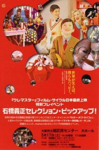 映画チラシ: カラー・オブ・ライフ(小型・石橋義正セレクション~)