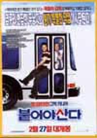 韓国チラシ242: stuck on you