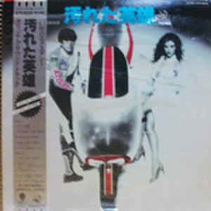 LPレコード290: 汚れた英雄