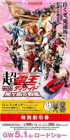 仮面ライダー超電王&ディケイド 鬼ヶ島の戦艦(割引券)