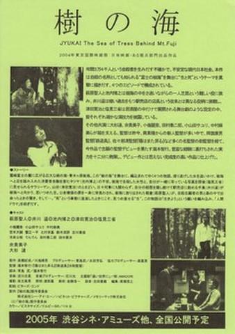 映画チラシ: 樹の海(小型・単色・片面)