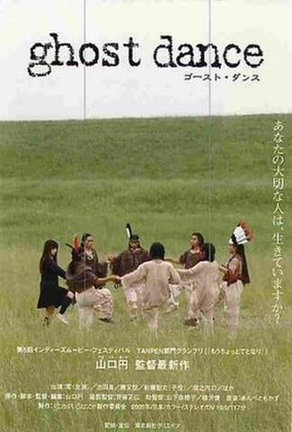 ゴースト・ダンス(試写状・宛名記入済)