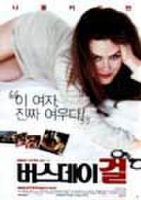 韓国チラシ109: バースデイ・ガール