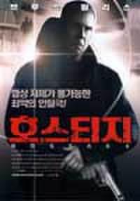 韓国チラシ781: ホステージ