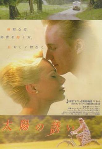映画チラシ: 太陽の誘い(小型)