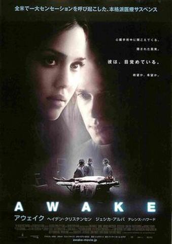 映画チラシ: アウェイク