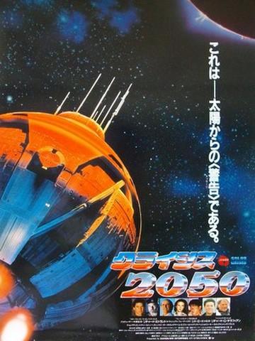 映画ポスター1266: クライシス2050