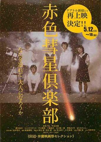 映画チラシ: 赤色彗星倶楽部(再上映決定!)