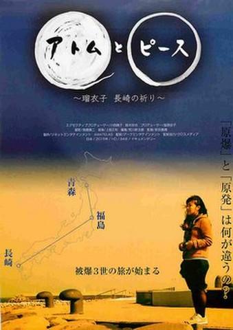 映画チラシ: アトムとピース 瑠衣子長崎の祈り