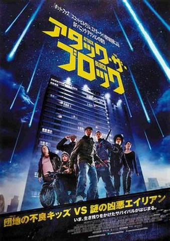 映画チラシ: アタック・ザ・ブロック