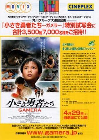 映画チラシ: 小さき勇者たち GAMERA(試写会告知)