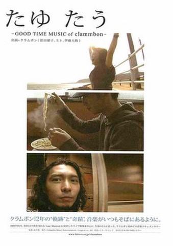 映画チラシ: たゆたう GOOD TIME MUSIC of clammbon