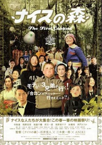 映画チラシ: ナイスの森(題字上)