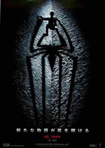 映画チラシ: アメイジング・スパイダーマン(新たな物語~)
