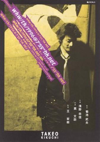 """映画チラシ: wkw/tk/1996@7'55""""hk.net(A4判・クレジット縦書き)"""