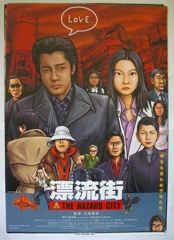 映画ポスター1117: 漂流街