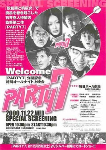 映画チラシ: PARTY7(片面・2色刷・公開記念特別オールナイト上映会)