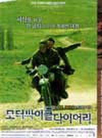 韓国チラシ256: モーターサイクル・ダイアリーズ