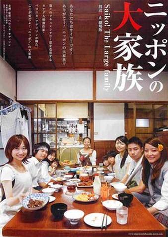 映画チラシ: ニッポンの大家族