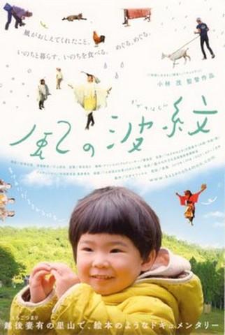 映画チラシ: 風の波紋(小型・ポストカード)