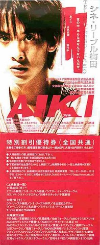 AIKI(割引券)