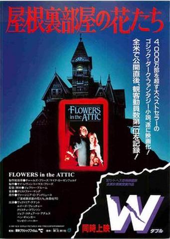 映画チラシ: 屋根裏部屋の花たち